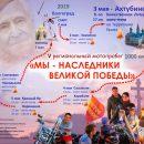 Верующие байкеры устроят мотопробег по Астраханской области