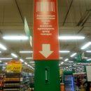В астраханском супермаркете сфотографировали забавное объявление