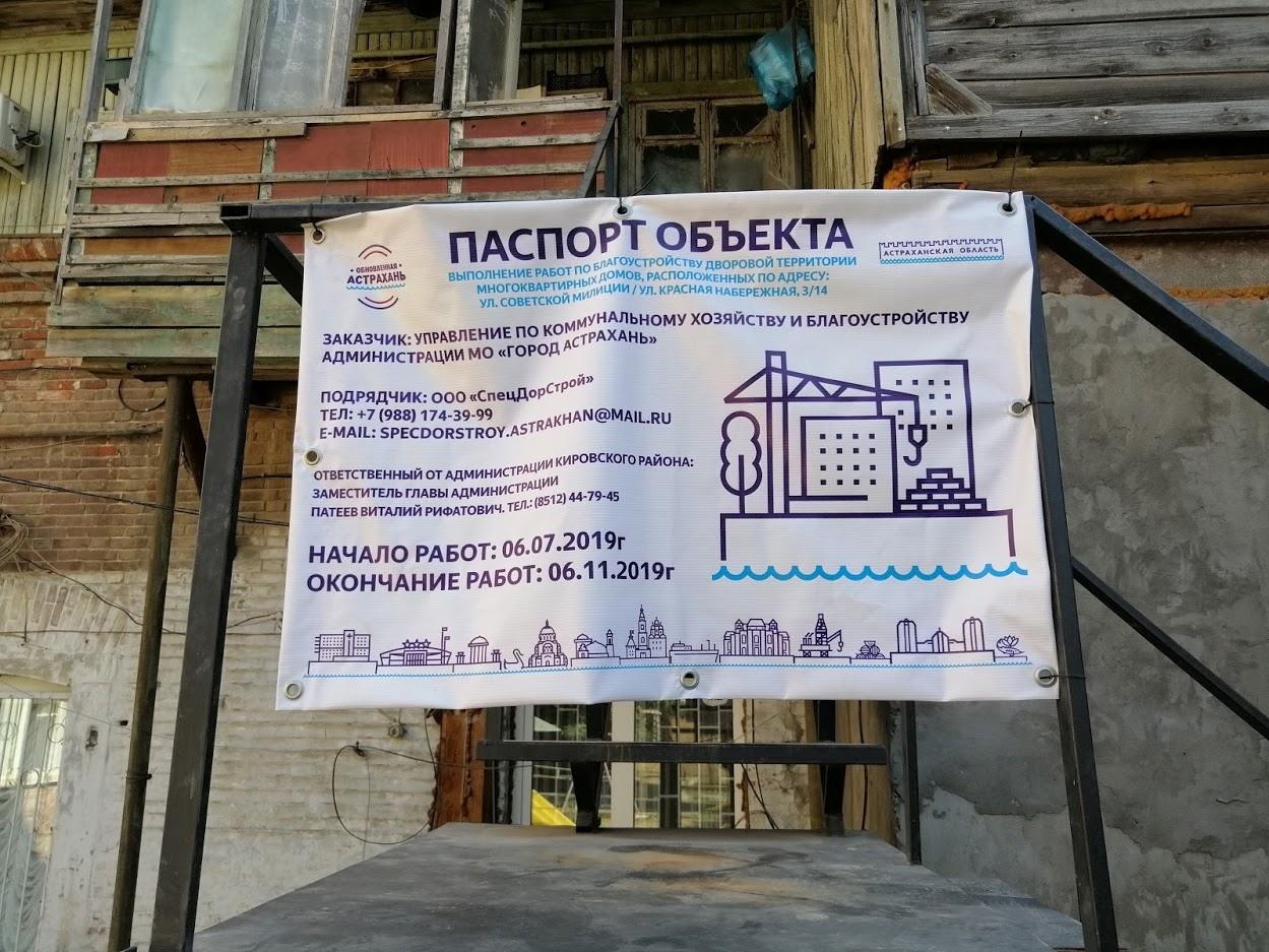 В Астрахани при благоустройстве двора дерево закатали в асфальт