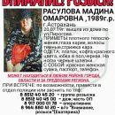 В Астрахани ищут пропавшую женщину