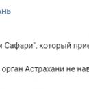 В Астрахань приехал передвижной зоопарк, где показывают больных животных