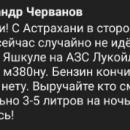«Мужики, беда!». Астраханцев атаковали мошенники, они просят денег на бензин