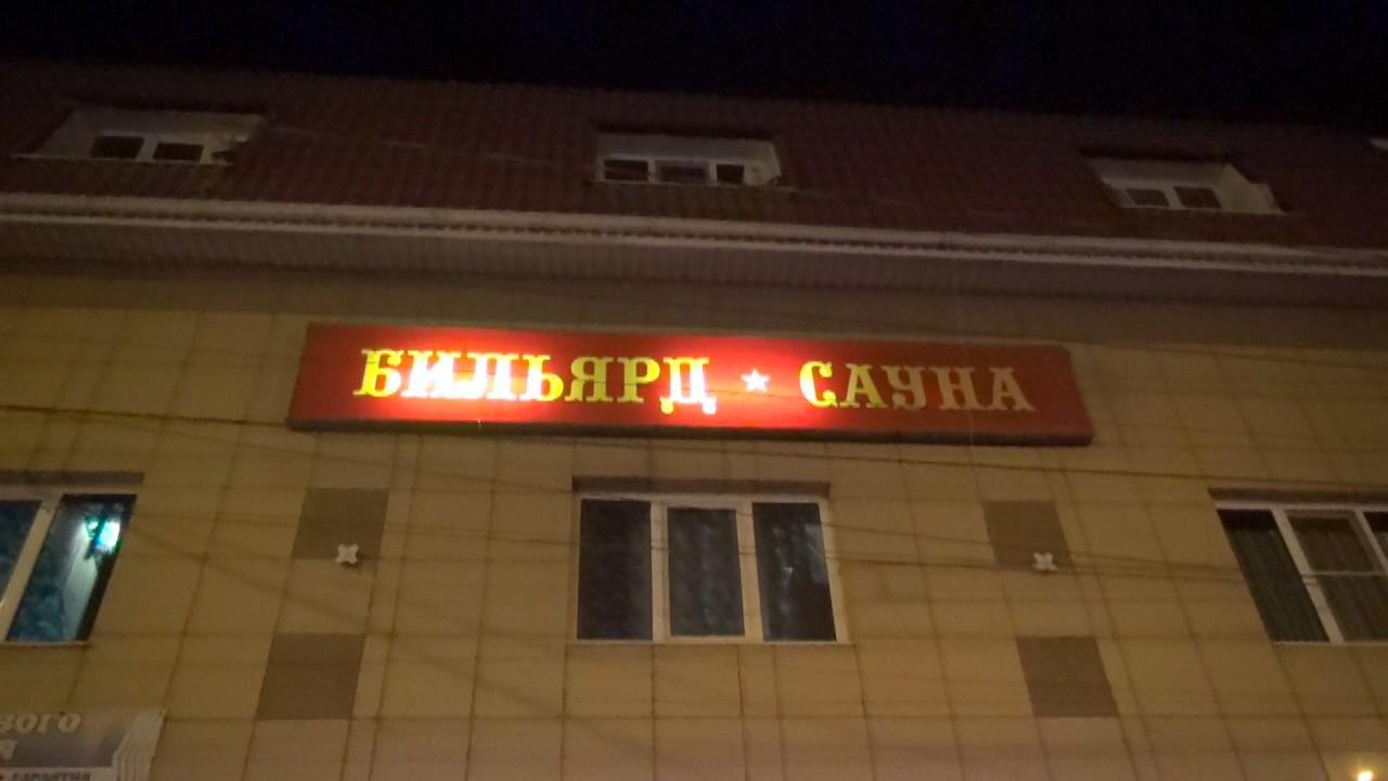 Силовики в Астрахани накрыли подпольное казино