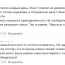 Астраханка пожаловалась на таксиста, который сделал непристойное предложение