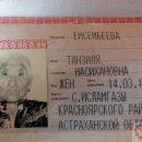 В Астраханской области скончалась самая пожилая женщина планеты