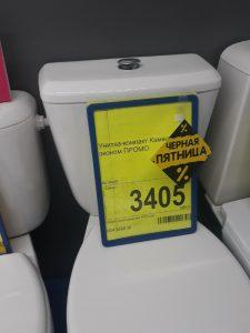 В Астрахани «черная пятница» завысила стоимость унитазов