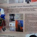 Астраханский губернатор открыл памятник герою чеченской войны Галиму Куатбаеву