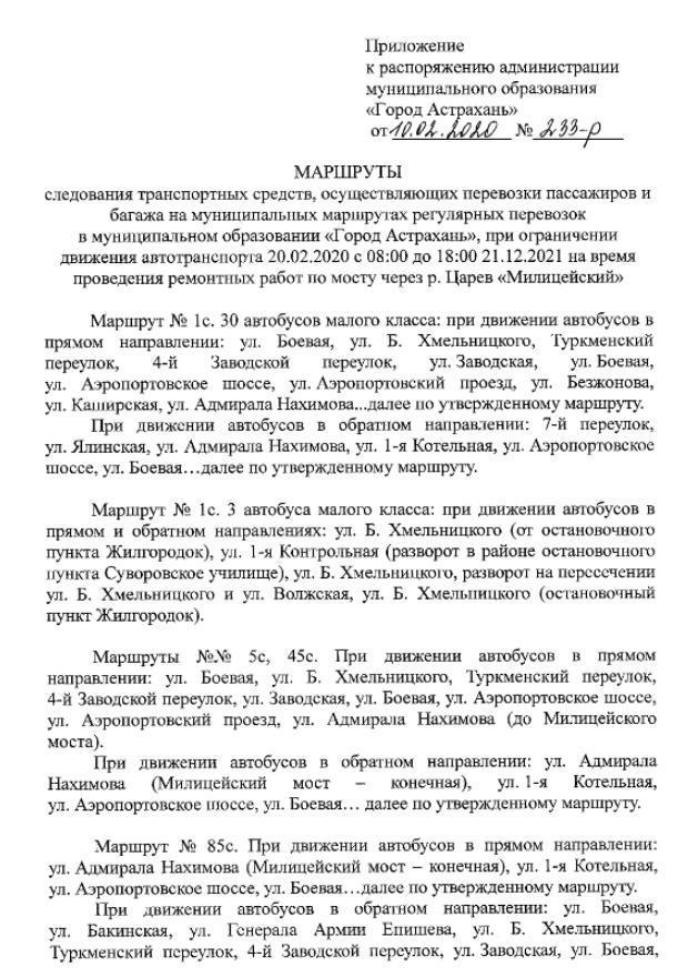 В Астрахани изменились маршруты общественного транспорта из-за ремонта моста