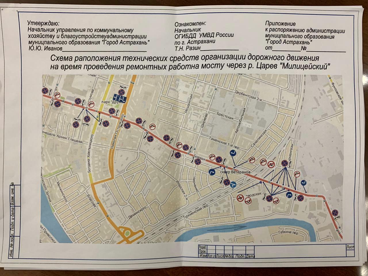 Милицейский мост в Астрахани откроют для пешеходов и изменят движение транспорта