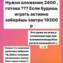 Астраханцев захватила сомнительная финансовая игра
