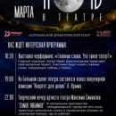 В Астрахани впервые пройдет «Ночь в театре»