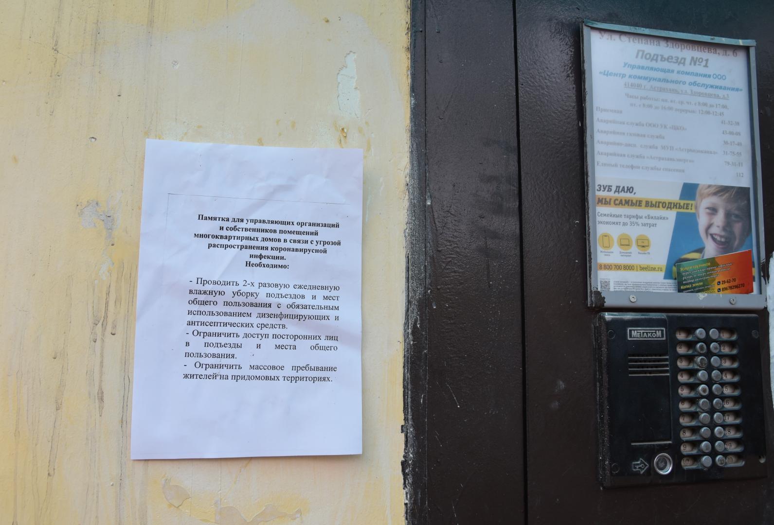 Астраханские власти рекомендуют влажную уборку подъездов и маршруток в связи с COVID-19
