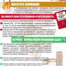 Астраханцев предупреждают об опасных добавках из интернет-магазинов