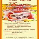 Астраханцев приглашают встретить масленицу в этнодворике