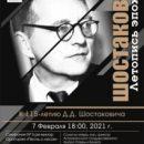 К юбилею Шостаковича